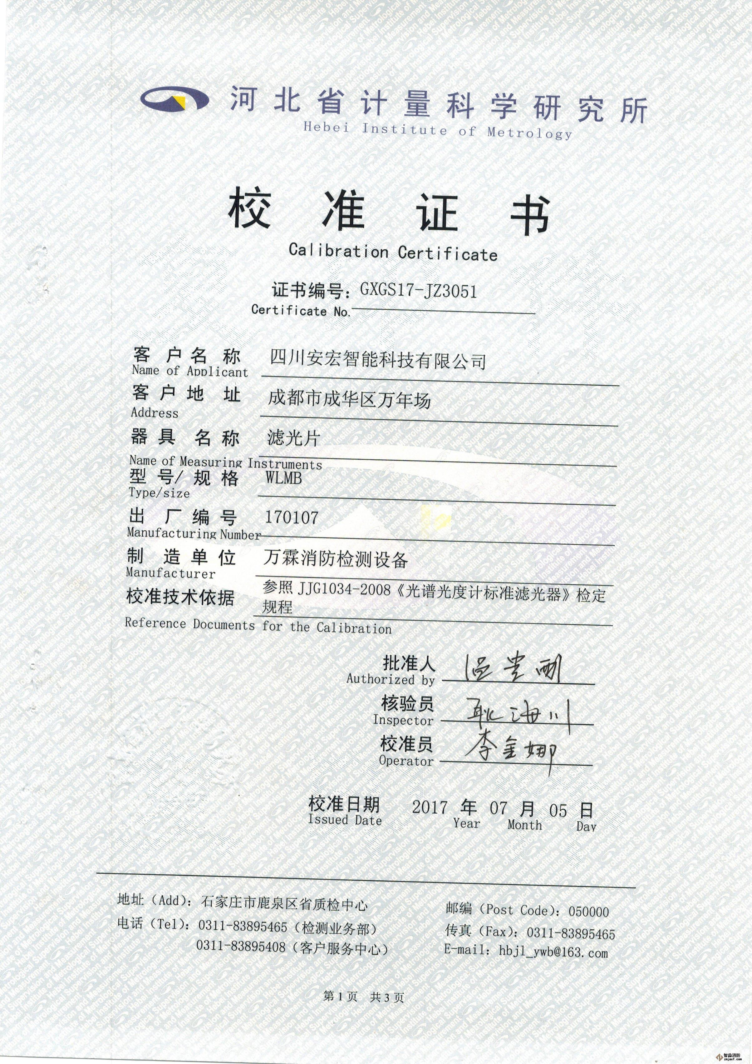 线型光束感烟探测器滤光片校准证书