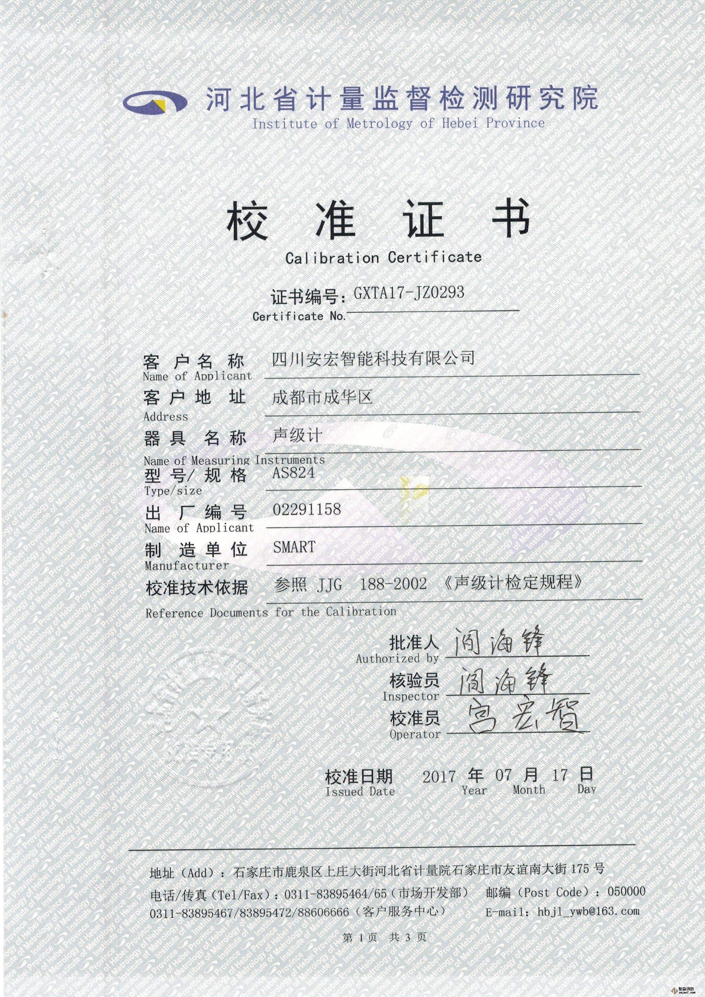 数字声级计校准证书